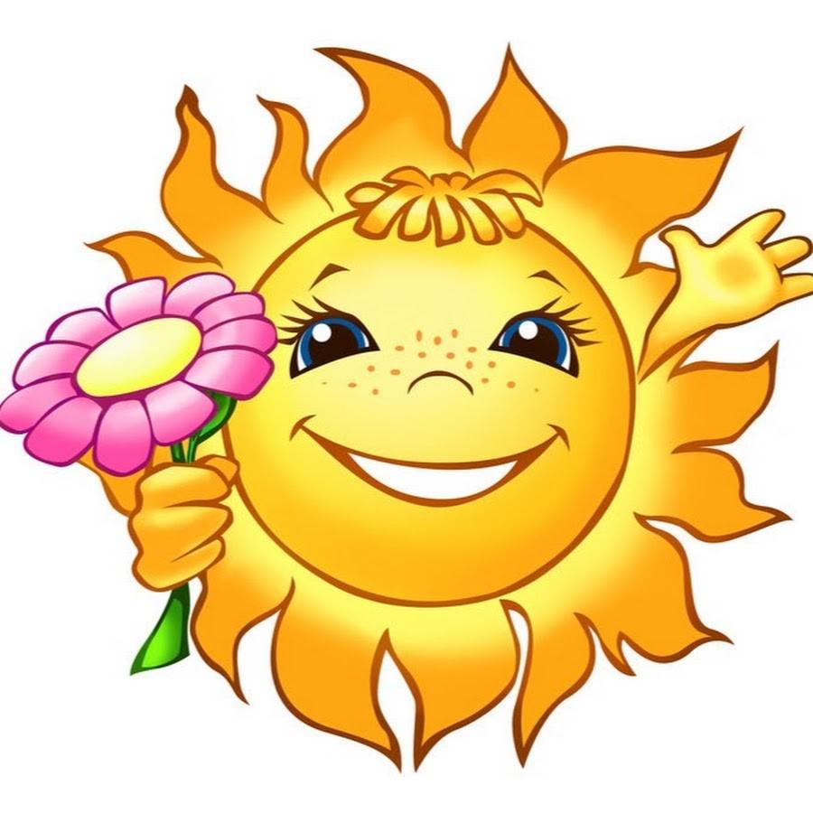 Того света, здравствуй солнышко картинки для детей